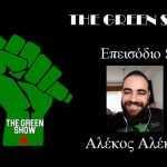 The Green Show – Επεισόδιο 2 – Αλέκος Αλέκου