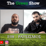 The Green Show – Podcast 8 – Ρατσισμός