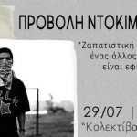 Προβολή ντοκιμαντέρ για τους Ζαπατίστας από τη Θύρα 9